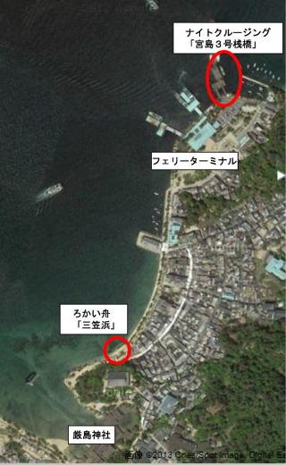 宮島 遊覧船 のりば 乗船 厳島港